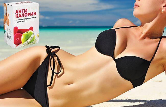 Антікалорін засіб для схуднення краще в боротьбі з проблемою зайвої ваги