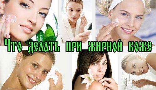 Що робити якщо у вас жирна шкіра обличчя