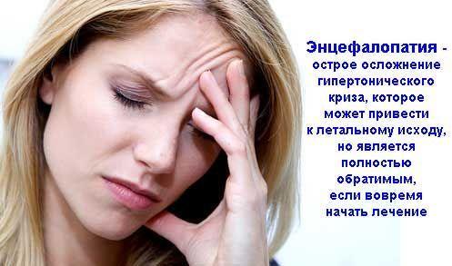 Енцефалопатія - ускладнення гіпертонічної кризи - і як її лікувати