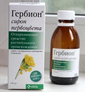 Як правильно приймати гербіон від вологого кашлю?